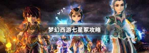 梦幻七星冢攻略 梦幻西游七星冢攻略