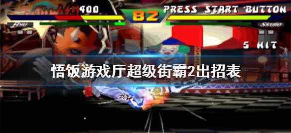 超级街头霸王2出招表 悟饭游戏厅超级街霸2出招表一览 超级街霸2怎么出招