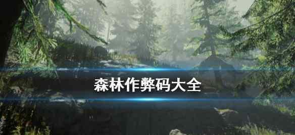森林作弊器 《森林》作弊码大全 the forest全控制台指令分享