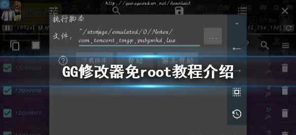 gg修改器免root GG修改器免root怎么用教学 免root教程介绍