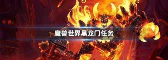 黑龙门任务 魔兽世界黑龙门任务