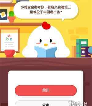 三星堆位于 小鸡宝宝考考你,著名文化遗址三星堆位于中国哪个省 支付宝9月30日答案