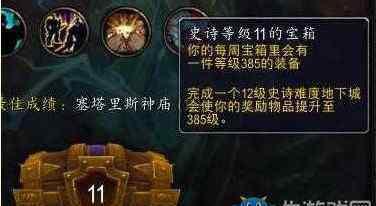 魔兽世界箱子 魔兽世界8.0每周大米箱子奖励介绍 每周箱子里内容