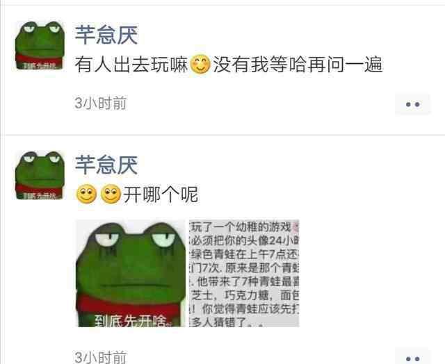微信没有朋友圈是怎么回事 微信朋友圈换青蛙头像是什么梗怎么回事 为啥换头像原因答案