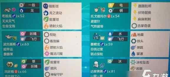 老翁龙 《宝可梦剑盾》S3双打弱策暴鲤龙队玩法分享 端起你的小板凳速来Get√
